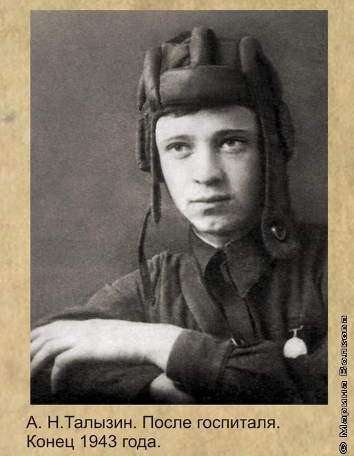 Алексей Талызин, участник Сталинградской битвы