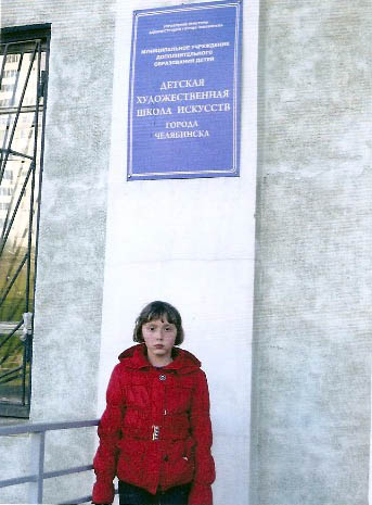 Детская художественная школа искусств города Челябинска
