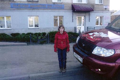 Челябинская областная библиотека для слепых