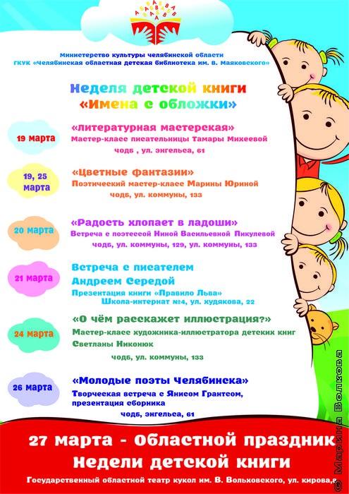 Неделя детской книги, афиша