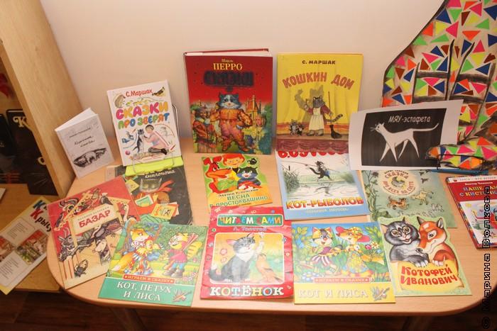 Выставка книг к Мяу-эстафете