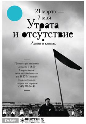 выставка «Утрата и отсутствие. Ленин в книгах»