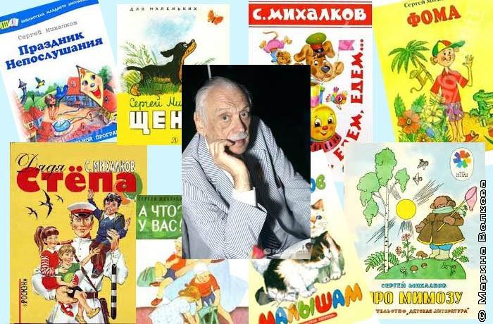 Сергей михалков и детские книги
