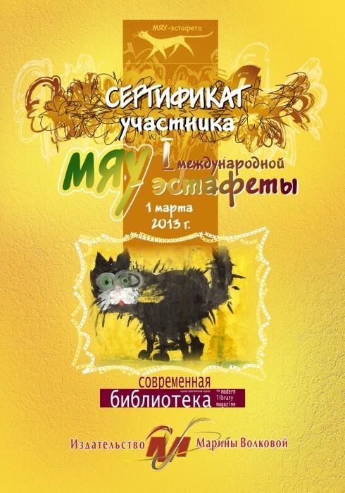 Сертификат  участника I международной Мяу-эстафеты