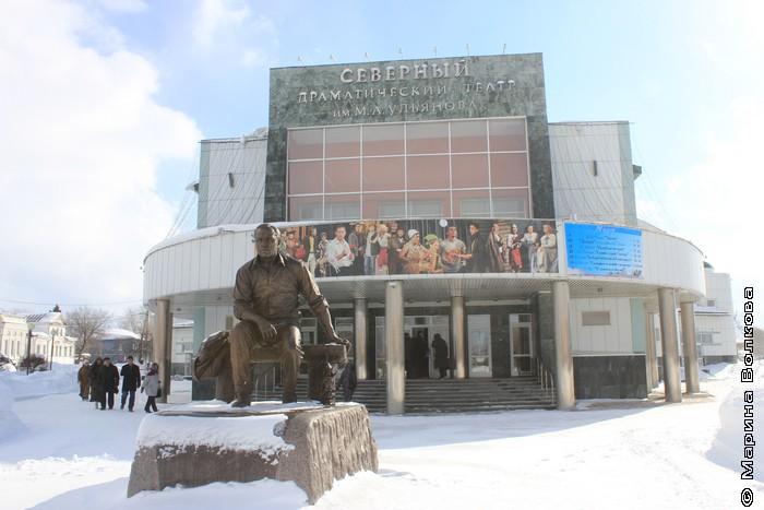 Северный драматический театр имени М.Ульянова
