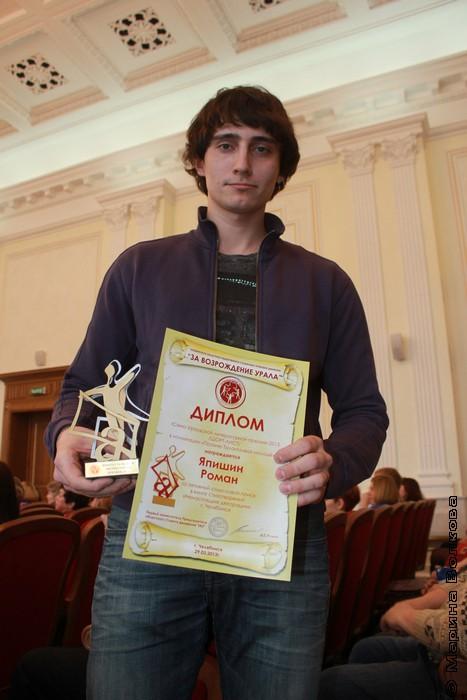 Роман Япишин с малым знаком премии и дипломом