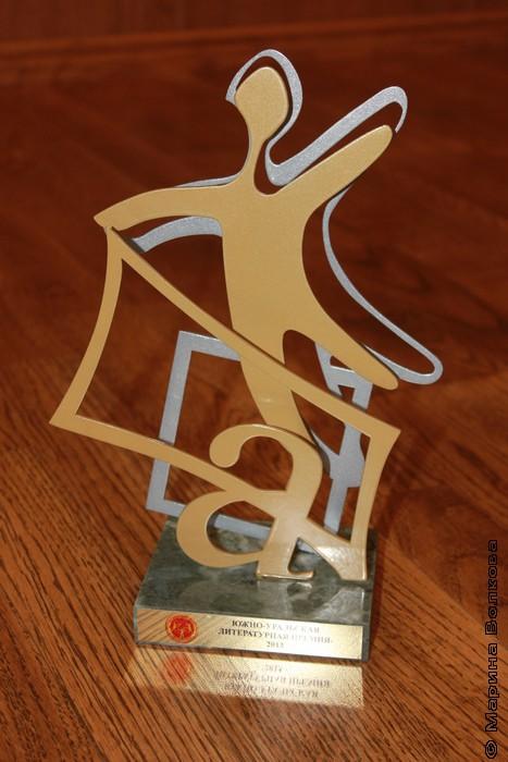 Знак Южно-Уральской литературной премии