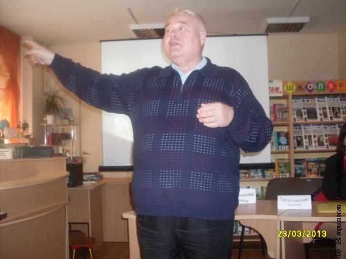 Творческая встреча с Сергеем Георгиевым