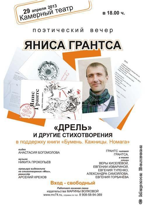 Сольник Яниса Грантса