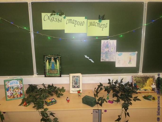 Сказы Бажова в школе