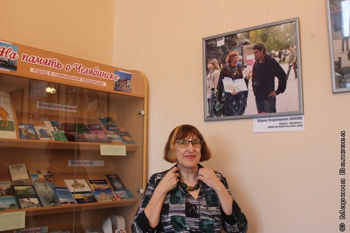 Марина Волкова с Библионочи-2013