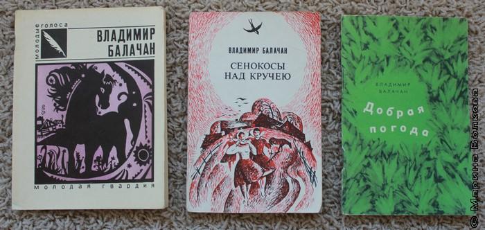 Книги Владимира Балачана