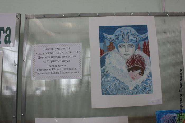 Выставка в Фершампенуазе