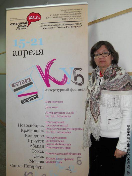 Красноярск У афиши фестиваля