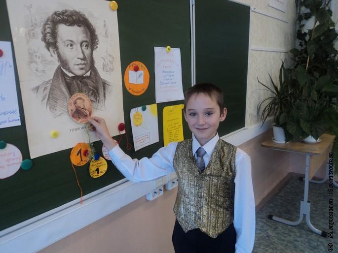 Пушкин в школе