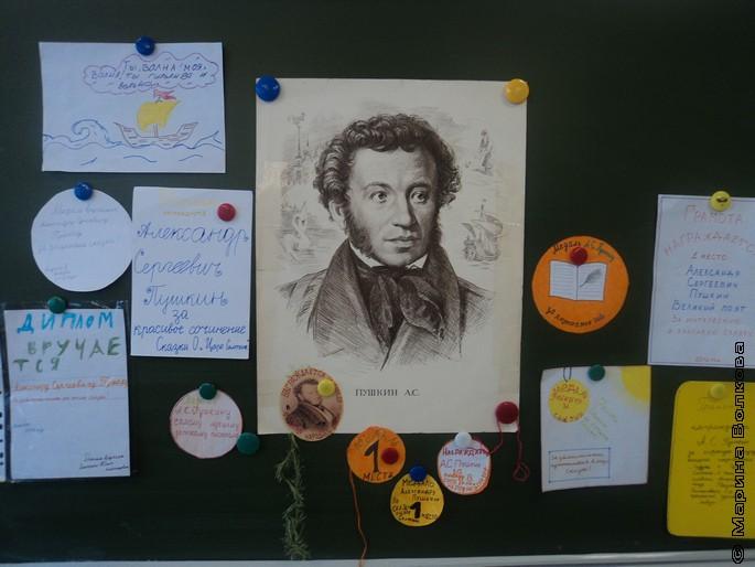 Медали и грамоты Пушкину
