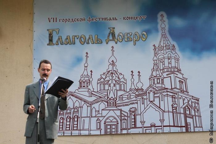 Глаголь Добро. К.Ратников