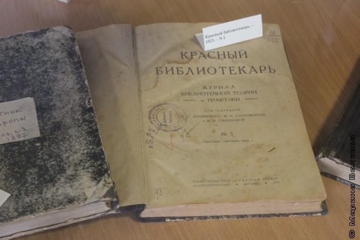 Библиотеке Нижнего Тагила - 95 лет