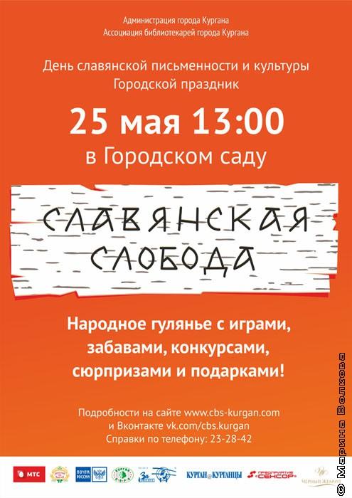Городской праздник книги и чтения «Славянская слобода»