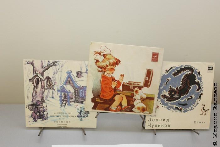 Пластинки по произведениям Л.Куликова