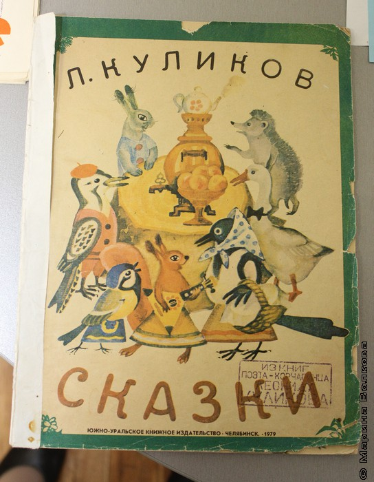 Книга из собрания Куликовых