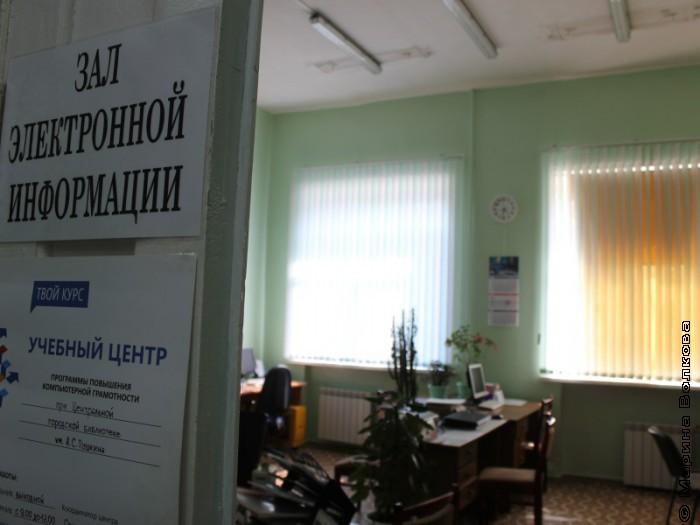Зал электронной информации