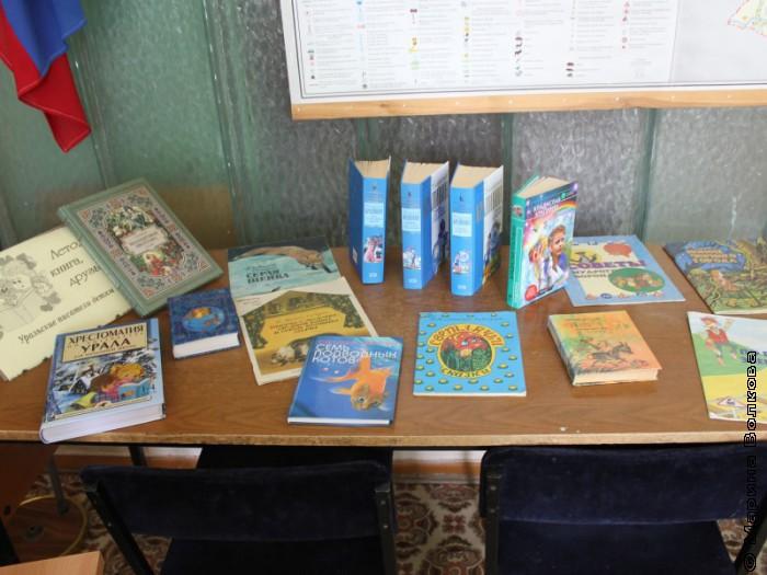 Книги уральских писателей