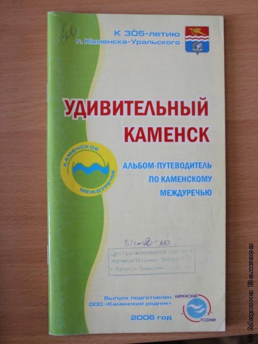 Путеводитель по Каменску-Уральскому