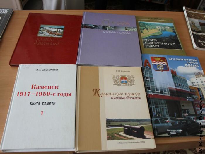 Книги о Каменске-Уральском