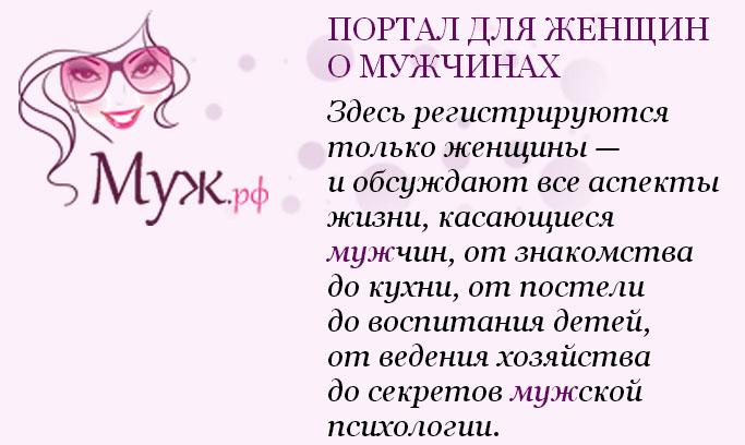Муж.рф