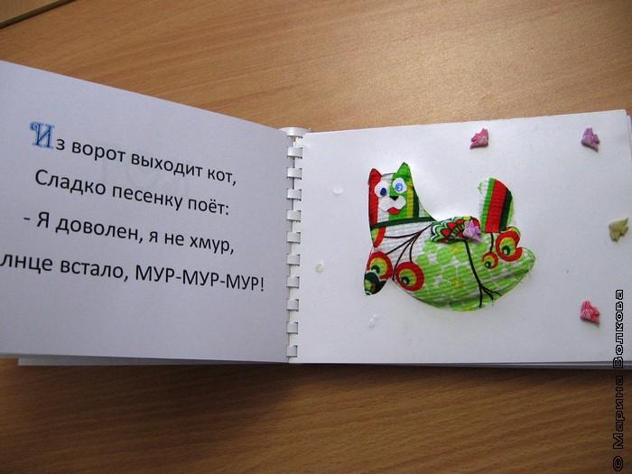 Книжка из картона своими руками для детского сада