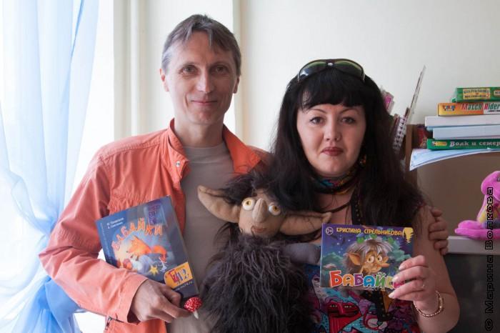Михаил Придворов, Кристина Стрельникова и их Бабайки