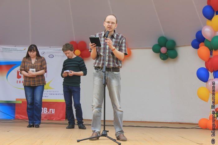 «Читай, Екатеринбург!» - 2013