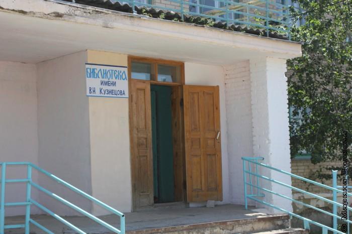 Сельская библиотека имени В.Н.Кузнецова, Каратабан