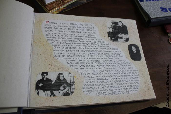 Альбом истории каратабанской библиотеки