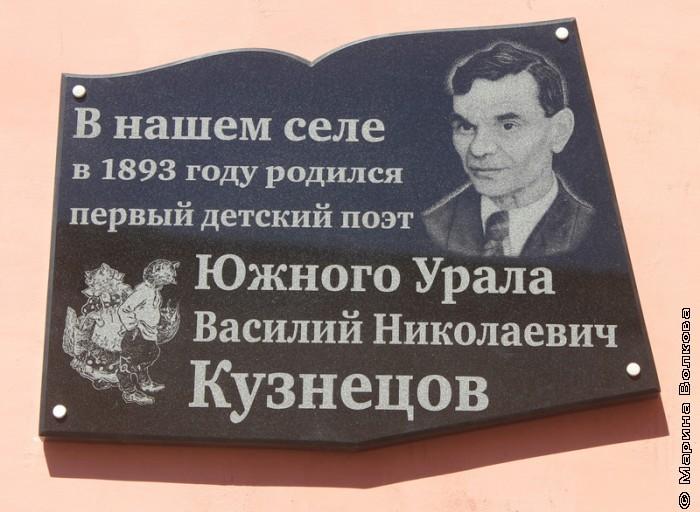 Мемориальная доска Василию Николаевичу Кузнецову