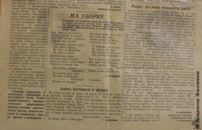 Газета со стихотворением В.Н.Кузнецова