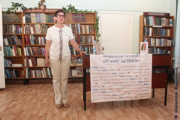 Светлана Карсакова открывает встречу с читателями Кизильского