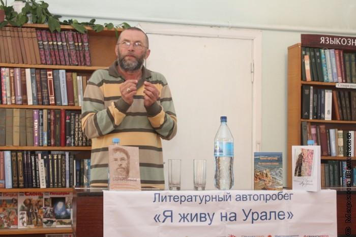 Сергей Поляков на встрече с читателями Кизильского
