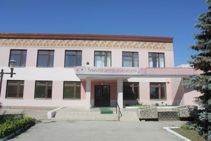 Детская школа искусств в Кизильском
