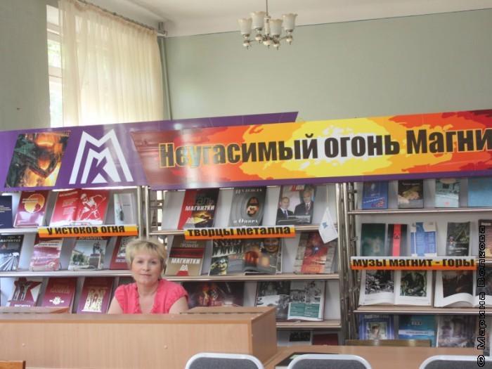 Детская библиотека-филиал № 9