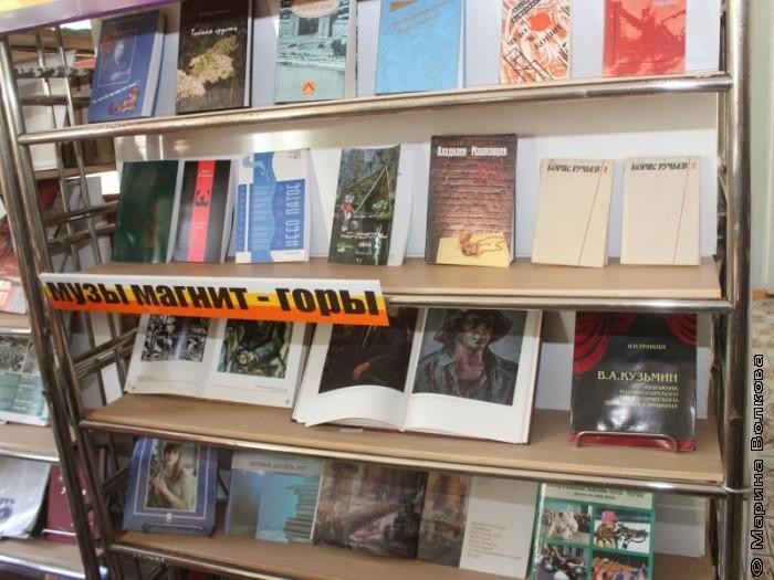 Книги магнитогорских писателей