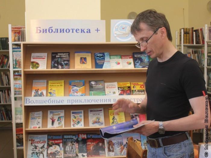 Михаил Придворов в библиотеке № 3