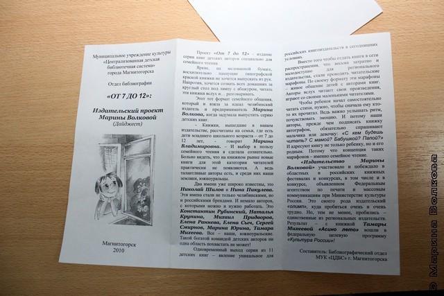 Буклет о нашем издательстве, подготовленный библиотекой