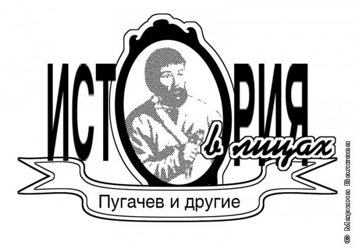 Логотип проекта История в лицах