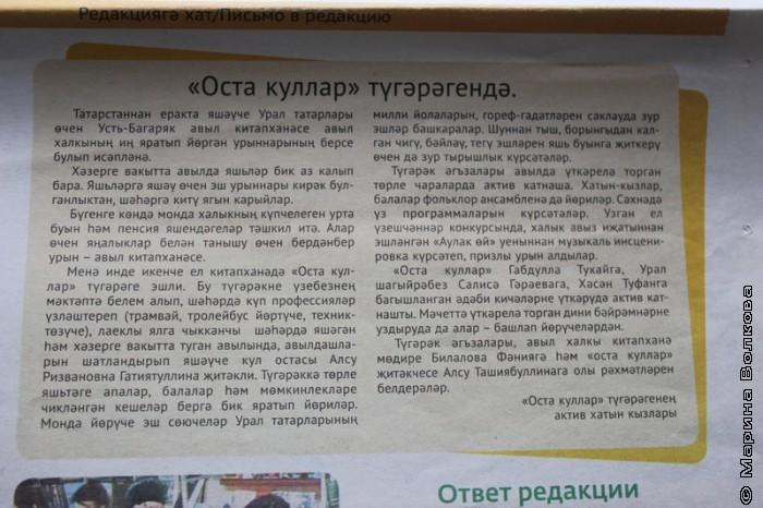 О усть-багаряках в областной татарской газете
