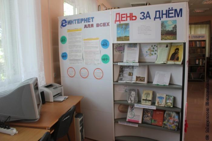 В библиотеке Уйского