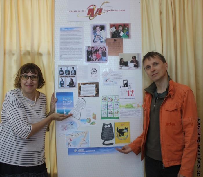 Стенд об издательстве Марины Волковой в Уйском