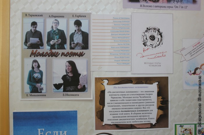 Молодые поэты в Уйском :)