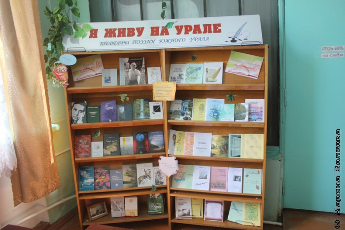 Выставка книг Я живу на Урале